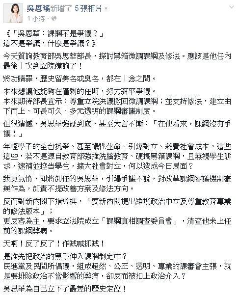 吳思瑤臉書全文。(圖擷取自吳思瑤臉書粉絲專頁)