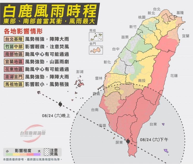 「台灣颱風論壇」在臉書PO圖,以簡短一句話分別點出明天各地的風雨狀況。(擷取自台灣颱風論壇|天氣特急臉書粉專)
