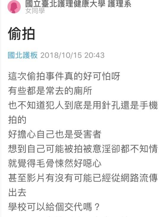 國立台北護理健康大學男大生涉嫌偷拍,女學生人心惶惶,質疑校安是否出問題。(記者陳恩惠翻攝「Dcard」)(記者陳恩惠攝)