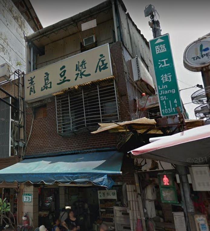 60餘年老店「青島豆漿店」將於本月底關門,讓不少老顧客不捨。(圖擷取自google map)