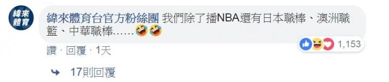 「緯來體育台官方粉絲團」的小編留言回應該名韓粉的問題,小編強調「我們除了播NBA還有日本職棒、澳洲職籃、中華職棒...」,並貼出2個哭笑不得圖案,似乎認為韓粉的問題讓人無言。(圖擷取自臉書粉專「奶雞寶貝」)