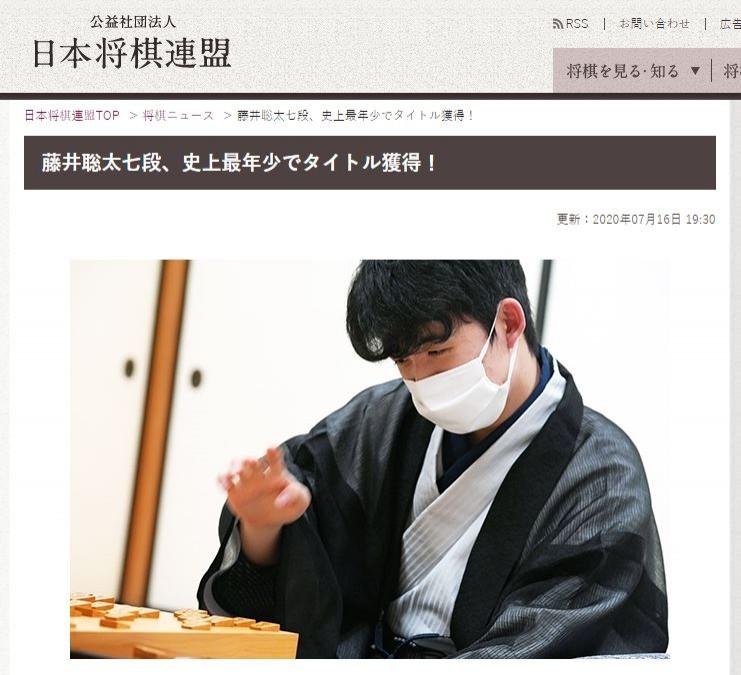 日本17歲將棋士藤井聰太獲得「棋聖」頭銜。(圖擷取自「日本将棋連盟」官網)