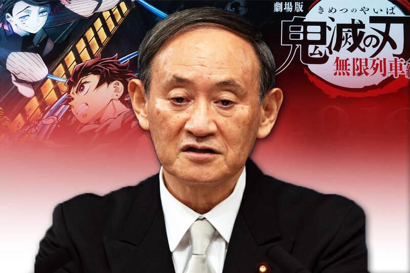 日本首相菅義偉今天在國會答詢時,竟然也引用《鬼滅》的經典台詞「全集中呼吸」,表示他要全力以赴答覆議員的質詢。(本報合成)