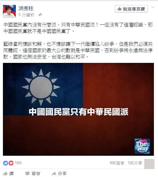 洪秀柱認為現在這個國家的最大公約數就是「中華民國」,強調藍綠應該和解,不應該讓下一代繼續陷入紛爭。(圖擷取自臉書)