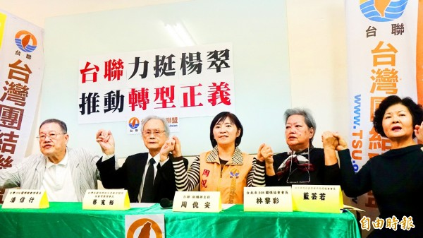 Taiwan Solidarity Union administrative director Chou Ni-an, center, and political victims join hands at a news conference in Taipei yesterday to express their support for Transitional Justice Commission spokeswoman Yang Tsui and her efforts to promote transitional justice. Photo: Fang Pin-chao, Taipei Times