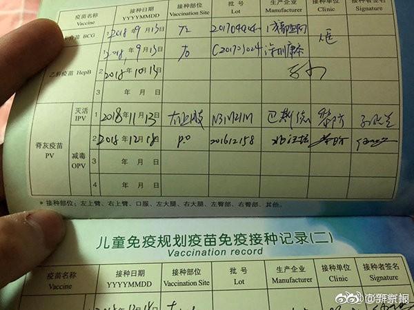 中國江蘇最近爆發過期疫苗誤打事件,截至1月9日,共有145名兒童接種了過期小兒麻痺疫苗。(圖擷自微博)