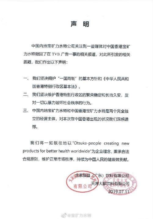 中國寶礦力公司發出聲明,急忙與香港寶礦力公司抽走TVB廣告事件作切割。(圖取自中國微博)