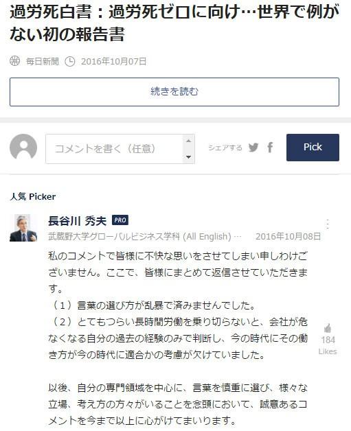 長谷川在8日發表道歉言論。(圖擷取自網路)
