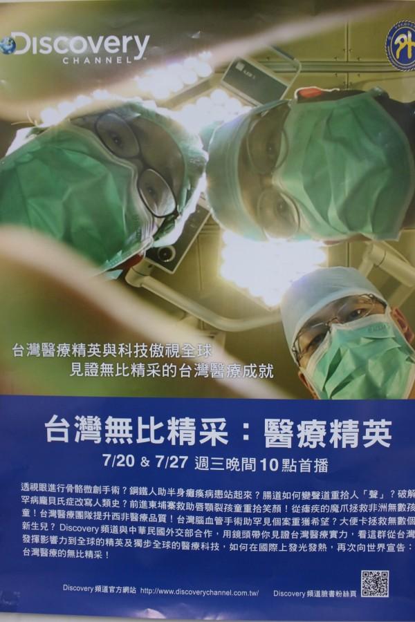 Discovery頻道節目製作團隊製作「台灣無比精采: 醫療精英」特別報導,節目內容將於後天(20日)晚間10時首播。(記者張聰秋翻攝)