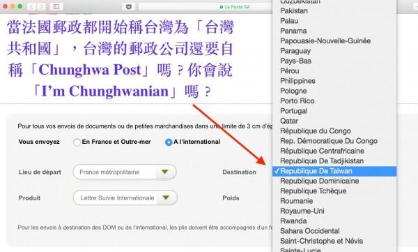 法國郵政在網站上將台灣寫成「台灣共和國」,顯見台灣才是國際間最有辨識度的國名。(圖擷自台灣國護照貼紙臉書)