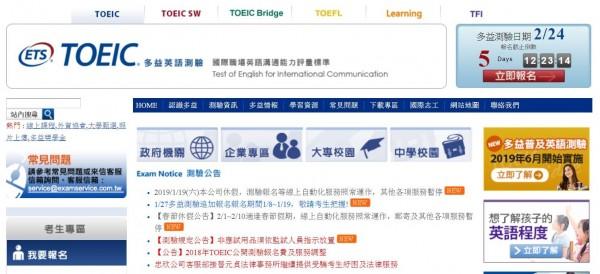 據調查報告顯示,企業要求多益成績平均582分,但台灣大學生僅拿514分。 (圖擷自多益官網)