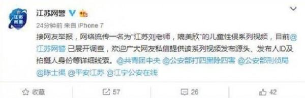 目前江蘇警方已著手調查。(圖擷自微博)