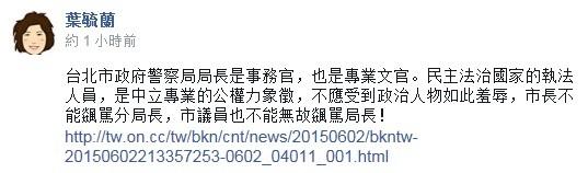 葉毓蘭第一次發文僅說市議員不能無故飆罵警察局長。(截自葉毓蘭臉書)