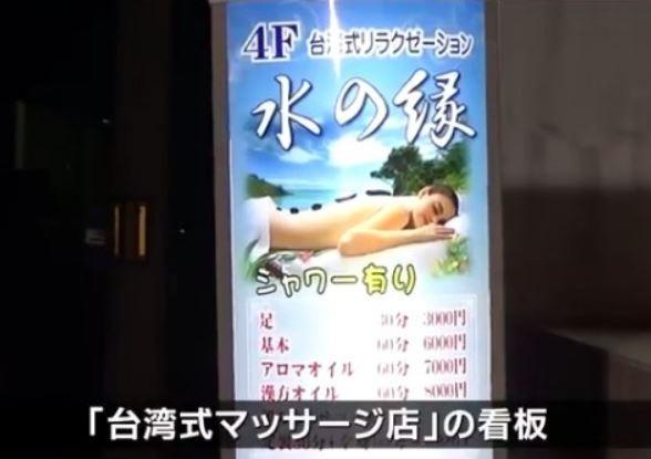 風俗店「水之緣」招牌標榜「台灣式馬殺雞」。(圖擷取自東北放送)