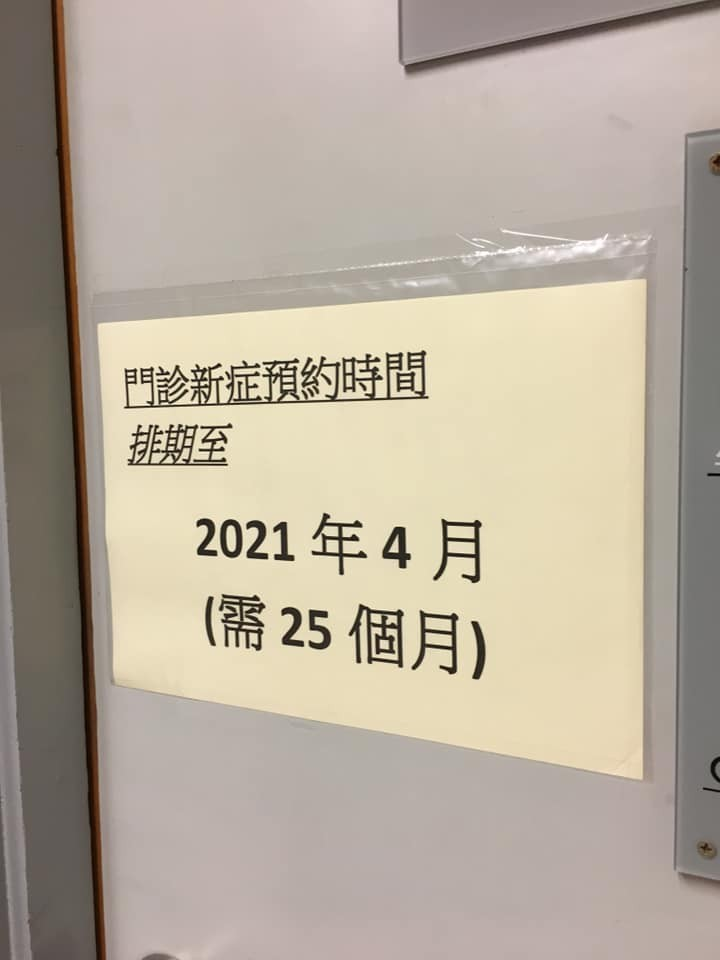 一名香港網友貼出1張香港公立醫院的告示,表示自己要看個心理科,門診居然要排隊等2年以後才能看!(擷取自香港李姓網友臉書)