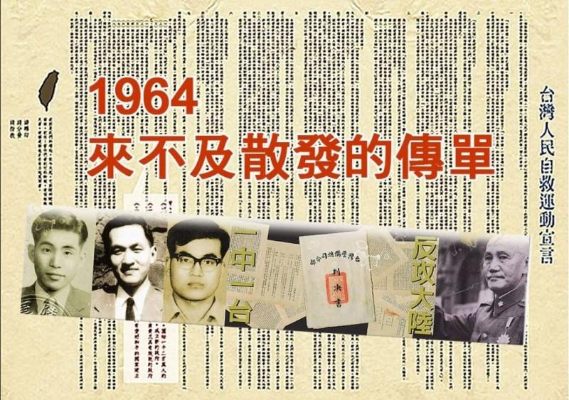 三人當時並沒有發出任何一份宣言即被逮捕,分別遭判8年、10年徒刑,成為蔣氏獨裁政權下的「政治犯」。(翻攝自臉書 台灣回憶探險團)