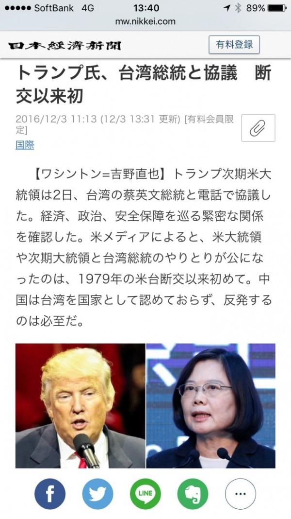 「日本經濟新聞」也以醒目的地位,報導川蔡熱線。(駐日特派員張茂森翻攝)