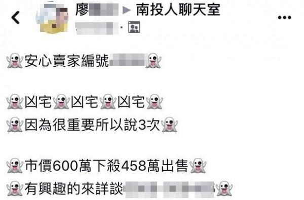 賣「凶宅」廣告讓人特別注意。(擷圖擷自「南投人聊天室」臉書社團)