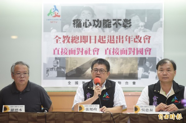 全教總理事長張旭政(中)、政策研究員吳忠泰(右)及副秘書長羅德水(左)等人,7日召開記者會宣布退出年金改革委員會。(記者叢昌瑾攝)