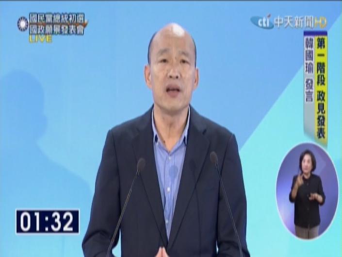 韓國瑜今天喊出「2035、50/50」計畫,意即在2035年達到能源結構為碳排放50%與核能50%。(擷自中天新聞台)