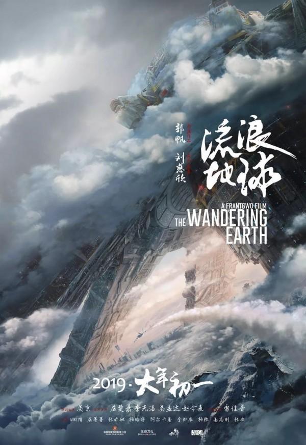 中國《流浪地球》災難片,因其內容及盜版猖獗引起熱議。(圖擷取自微博)