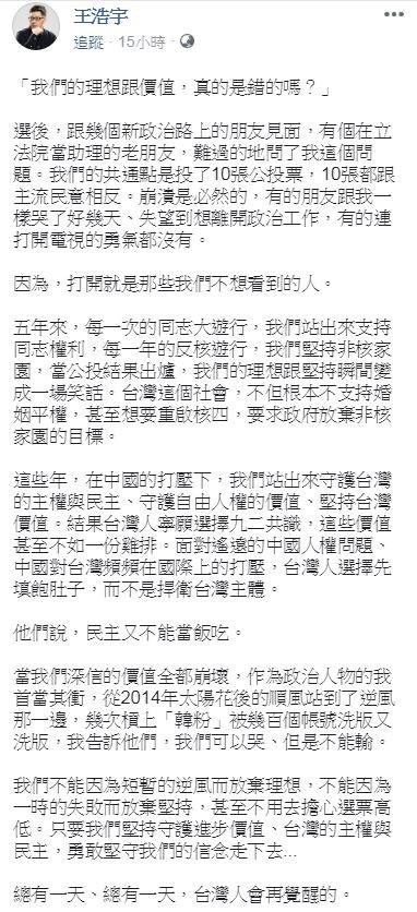 王浩宇指出,「只要我們堅持守護進步價值、台灣的主權與民主,勇敢堅守我們的信念走下去...總有一天、總有一天,台灣人會再覺醒的」。(圖翻攝自王浩宇臉書)