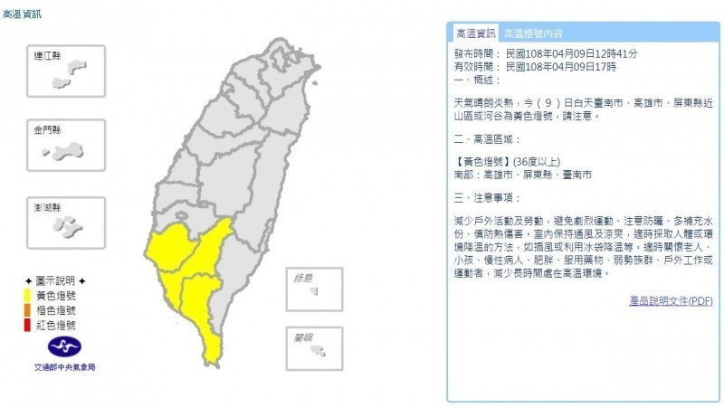 中央氣象局發布今年首次黃燈警戒,提醒南高屏3縣市有機會發生36度以上高溫。(擷取自中央氣象局)