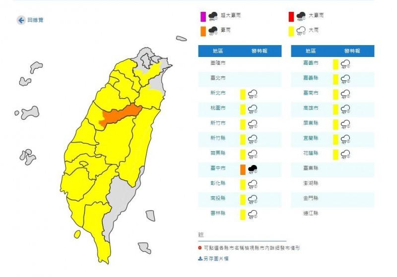 受低壓帶影響,易有短時強降雨發生,今日台中市山區有恐有豪雨發生。(圖擷取自中央氣象局)