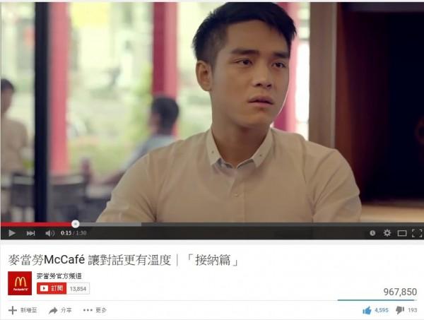 麥當勞新推出的廣告,成功引起話題。(圖擷取自PTT)