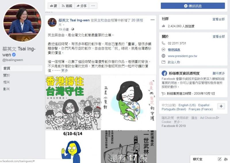 自由創作「玩」總統 蔡英文:台灣最珍貴的價值