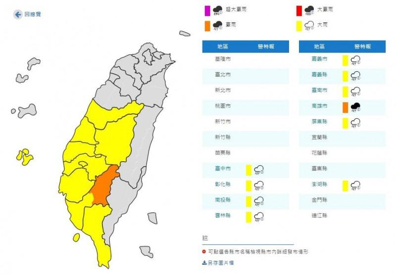 中南部11縣市豪大雨特報。。(圖擷取自中央氣象局)