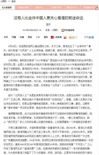 中國官媒發表社論,企圖把「香港佔中」過錯歸咎給西方媒體、台灣學運分子。(圖擷取自人民網)