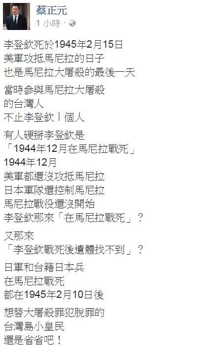 蔡正元堅稱李登欽死於1945年。(圖擷取自蔡正元臉書)