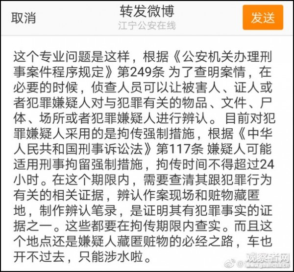 針對網友質疑為何不等到天放晴再前往,江寧公安則回應,因為嫌疑人拘傳時間不得超過24小時。(圖擷自觀察者)