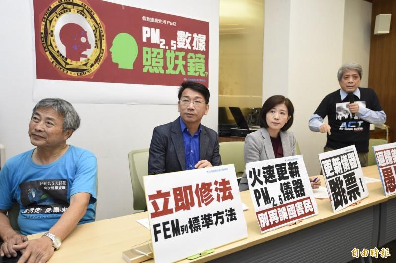 台灣健康空氣行動聯盟11日在立法院舉辦「假數據真空污」記者會,要求環保署應速更新PM2.5儀器,還給人民真實空品數據。(記者叢昌瑾攝)