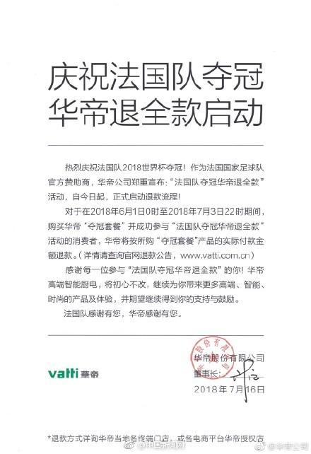中國廚具製造商「華帝」因法國隊奪冠,啟動退款。(圖擷取自微博)