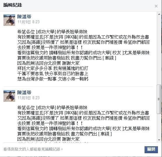 陳溫蒂陸續在臉書上修改貼文的內容,觸犯選罷法。(記者劉慶侯翻攝)