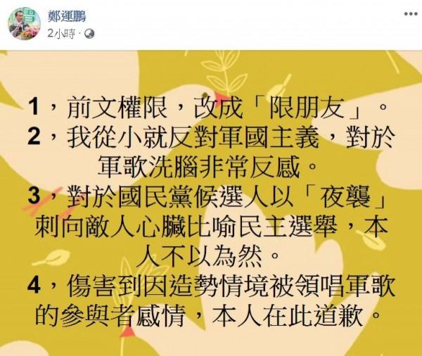 立委鄭運鵬批評韓國瑜放軍歌是「心理變態」,但事後鄭運鵬認為自己行為不妥,公開在臉書道歉。(圖擷取自鄭運鵬臉書)