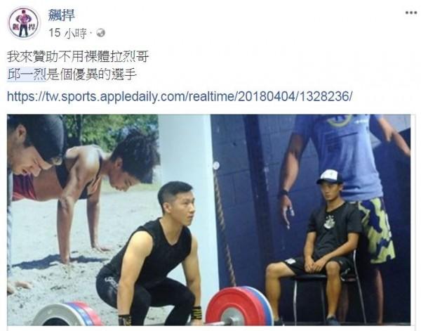 「館長」陳之漢在臉書上表示,願意贊助支持邱一烈出國比賽。(翻攝自臉書)