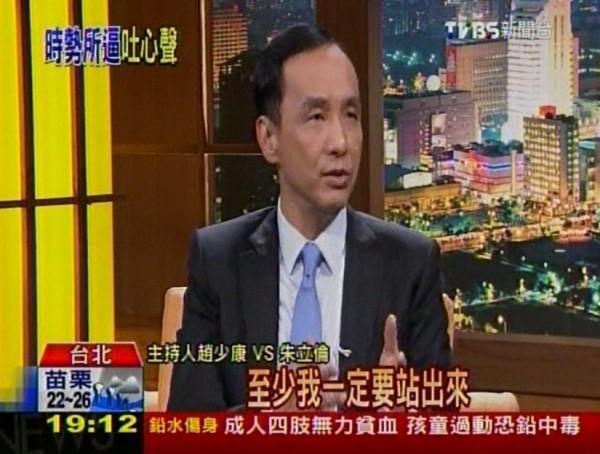 朱立倫更語氣激昂得說「至少我一定要站出來,給台灣人民一個選擇,所以我們就是選擇之一。」(圖截自TVBS)