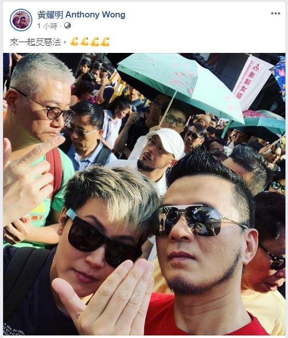 香港歌手何韻詩和黃耀明今日參與反送中遊行。(圖擷取自黃耀明臉書)