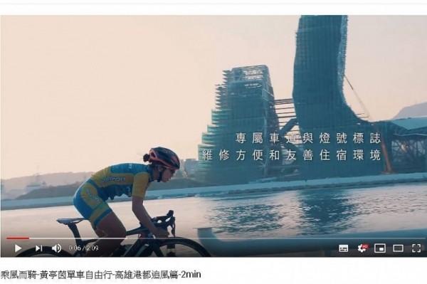 黃亭茵去年為高雄拍影片,被剪進白冰冰的50萬MV。(翻攝高雄旅遊網YouTube)