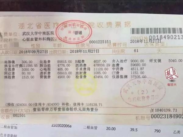 劉女將2張醫療收據貼到網路,此張要價人民幣104萬元(約新台幣462萬元)。(翻攝自楚天都市報)
