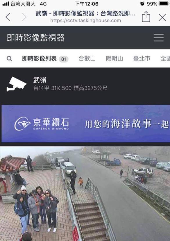 武嶺上的監視器意外爆紅後,吸引許多民眾前來拍照。(圖擷取自臉書)