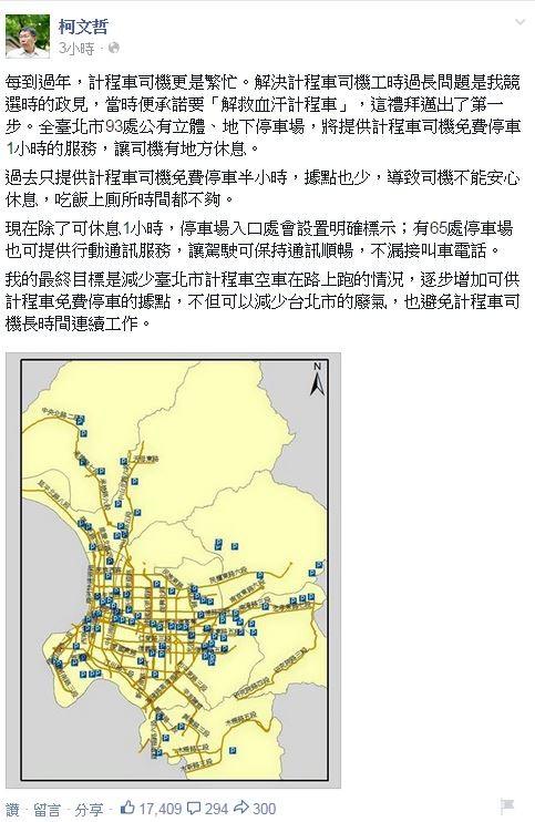 柯文哲臉書發文,還附上標有北市公有停車場地點的地圖,總共有93處(放大請見下圖)。(圖擷取自柯文哲臉書)