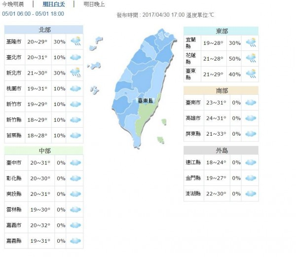明下半天起台灣附近水氣將增加,發生午後熱對流的機率將提高,主要下雨區域集中在東半部及山區。(圖擷自中央氣象局)
