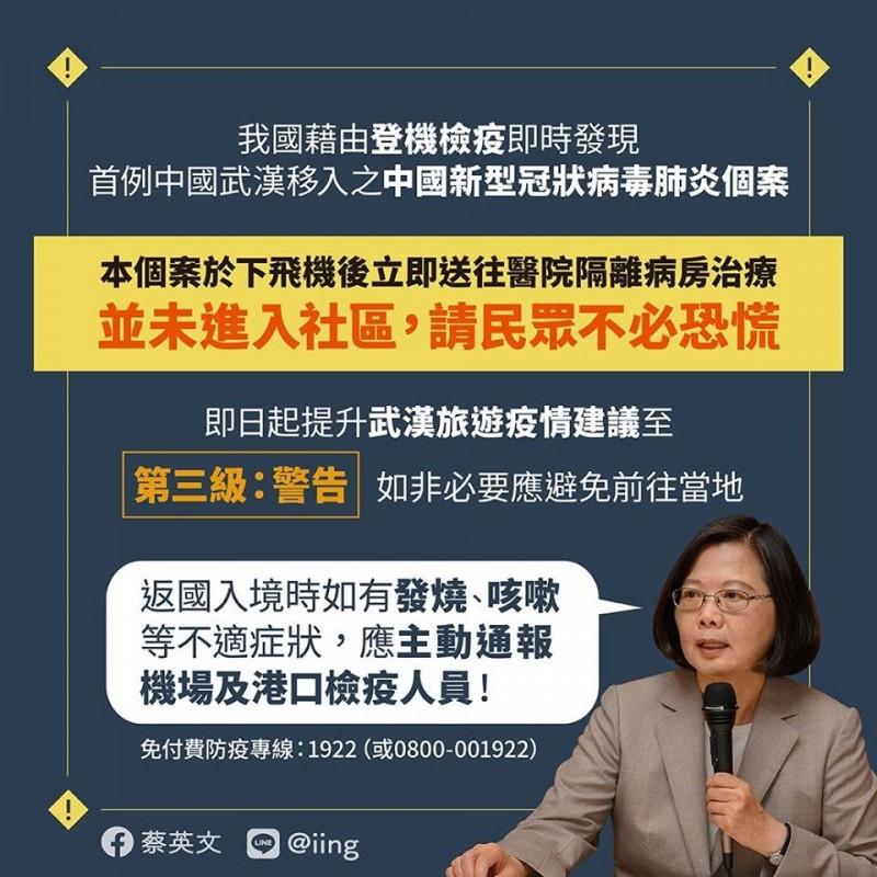 總統蔡英文表示,目前武漢旅遊疫情提升到第三級警告,呼籲國人非必要勿前往,而台灣目前確診的一個案例並未進入社區,一下機就立刻送往隔離病房,政府也會追蹤同機乘客狀況,國人不需恐慌。(圖擷自蔡英文臉書)