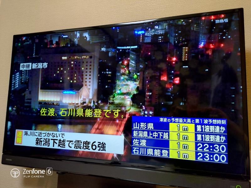 日本晚間地牛翻身,日本氣象廳已發布海嘯警報,可能出現高度1公尺海嘯。(讀者Vinss Lin提供)