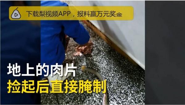 中國安徽合肥的槓崗香食品有限公司,其生產環境惡劣,使用的原物料也不合格,卻日產幾十萬份。(圖翻攝自梨視頻)