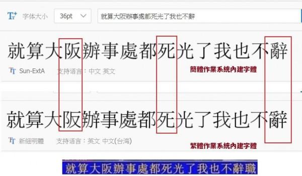 網友分析,該圖片中的「就算大阪辦事處都死光了我也不辭職」明顯是竄改者用簡體作業系統,將「就算大阪办事处都死光了我也不辞职」簡轉繁後,直接套用中國簡體作業系統內建繁體字字體。網友特別製圖對比「阪」、「死」、「辭」之三字,台灣使用的Windows內建字體,與中國使用的Windows內建繁體字體之差異。(圖擷取自臉書)